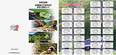 「秋田内陸線全線開業30周年記念 全駅入場券セット」を発売