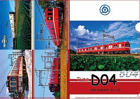 養老鉄道「D04メモリアルクリアファイル」発売