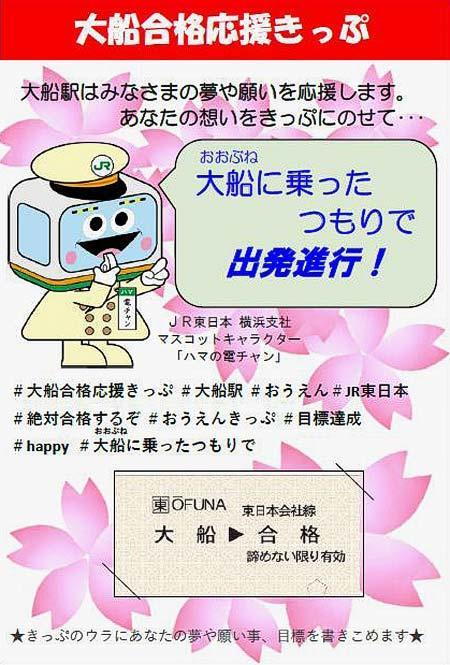 JR大船駅で「大船合格応援きっぷ」イベント実施