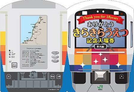 JR東日本「ありがとうきらきらうえつ記念入場券(硬券:車両編)」発売