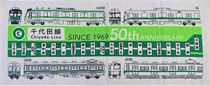 東京メトロ「千代田線フェイスタオル」など千代田線開通50周年記念グッズ5アイテムを発売