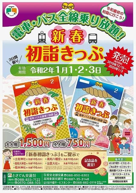 とさでん交通「新春初詣きっぷ」を発売