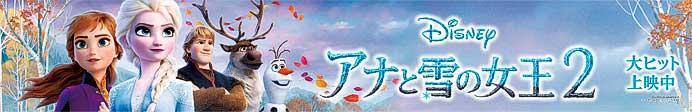 新京成,映画「アナと雪の女王 2」のラッピング電車を12月20日から運転