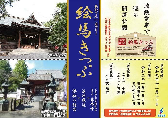 遠州鉄道「開運祈願 あかでん1日フリー絵馬きっぷ」発売