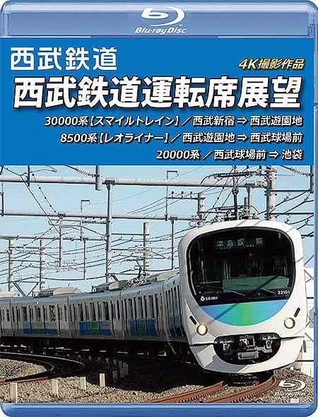 アネック,「西武鉄道運転席展望」を12月21日に発売
