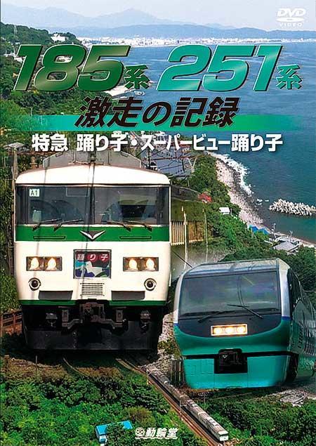 ビコム,「185系・251系 激走の記録」を12月21日に発売
