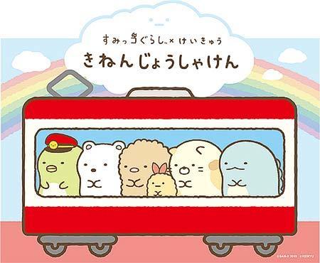 京急「すみっコぐらし×けいきゅう 記念乗車券」を発売