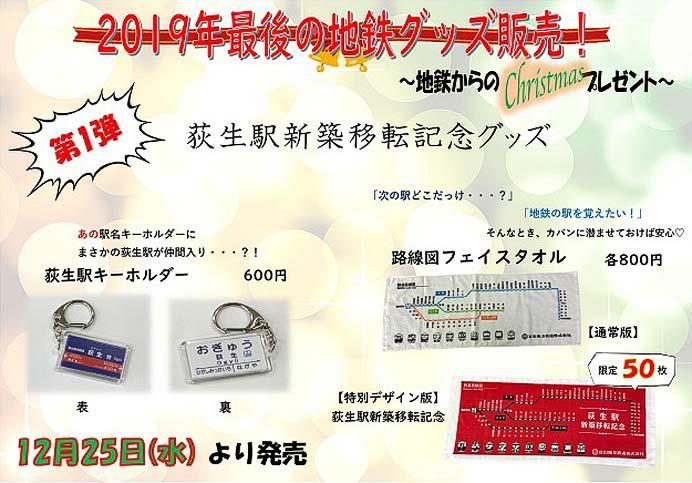 富山地方鉄道,「荻生駅新築移転記念グッズ」などを発売