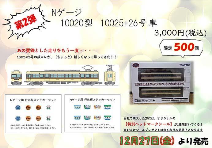 富山地方鉄道,Nゲージ10020型10025+26号車を発売