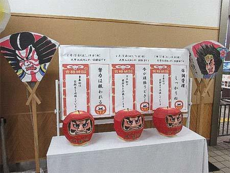 JR東日本盛岡支社の9駅で「新春応援企画」を実施