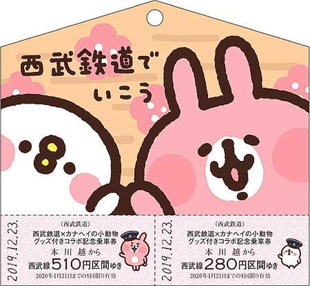 西武鉄道×カナヘイの小動物,絵馬型のコラボ記念乗車券