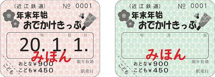 近江鉄道「年末年始おでかけきっぷ」を発売