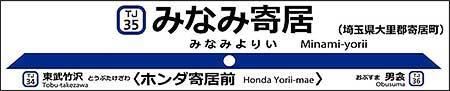 東武東上線「みなみ寄居<ホンダ寄居前>」が10月31日に開業