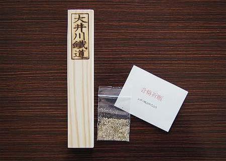 大井川鐵道,「すべらない砂」と「護摩木」を発売