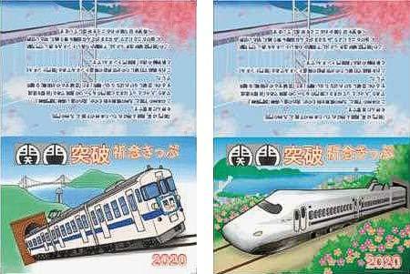 JR西日本,下関駅・新下関駅で台紙付き「関門突破祈念きっぷ」を発売