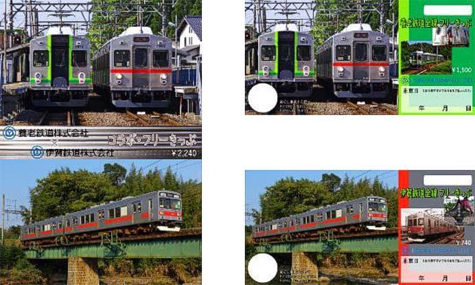 「伊賀鉄道×養老鉄道コラボ・フリーきっぷ」発売