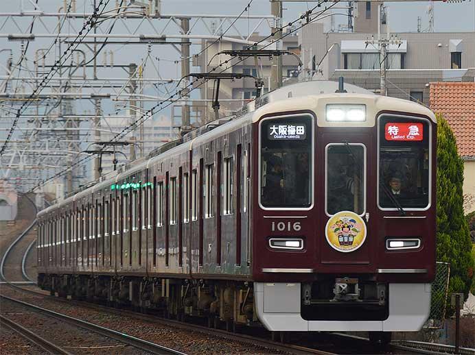 阪急で「初詣」・「阪急沿線西国七福神めぐり」ヘッドマーク