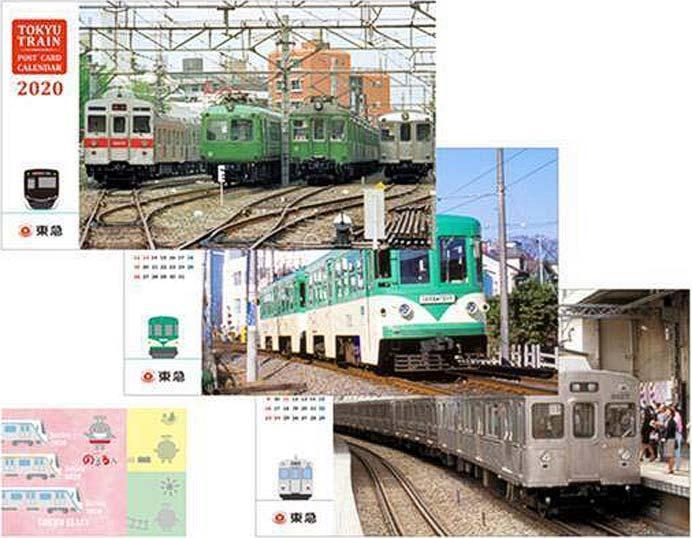 「2020東急ポストカード(卓上)カレンダー」発売