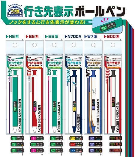 「新幹線 行き先表示ボールペン」発売