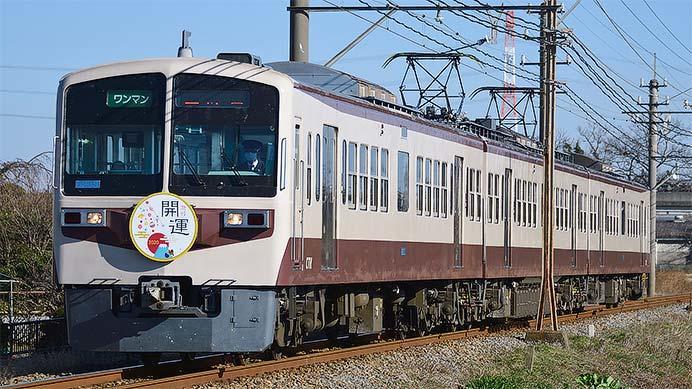 """秩父鉄道で急行""""開運号""""のヘッドマーク"""