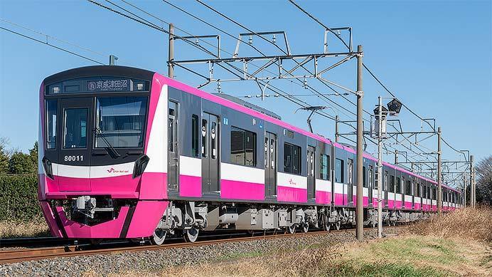 新京成80000形が営業運転を開始
