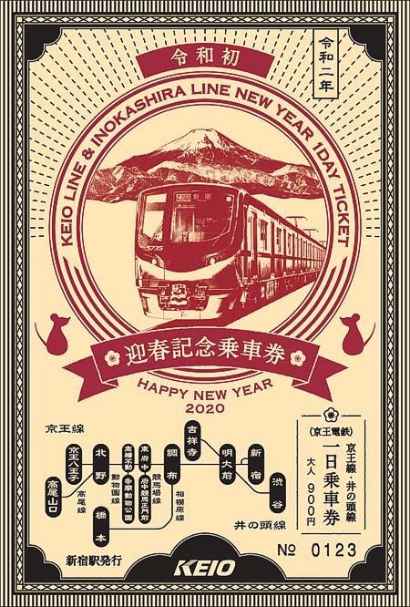 京王,「令和初迎春記念乗車券」発売