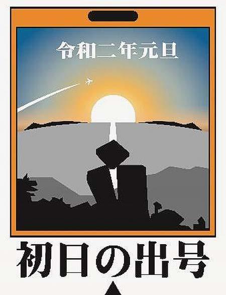"""近鉄,湯の山線で臨時普通列車""""初日の出号""""を運転"""