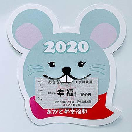 くま川鉄道の干支幸福きっぷ「子(ねどし)」青バーション