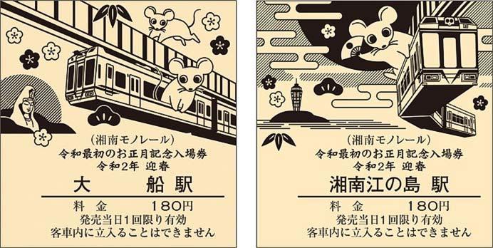 湘南モノレール「令和最初のお正月記念入場券」発売