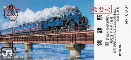 "JR北海道,""SL冬の湿原号""「運行開始20周年記念入場券」を発売"