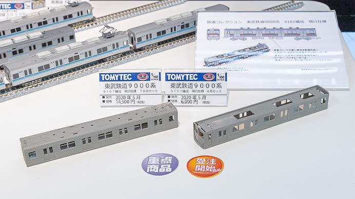 トミーテック,東武9000系9101編成現行仕様を「鉄道コレクション」で製品化