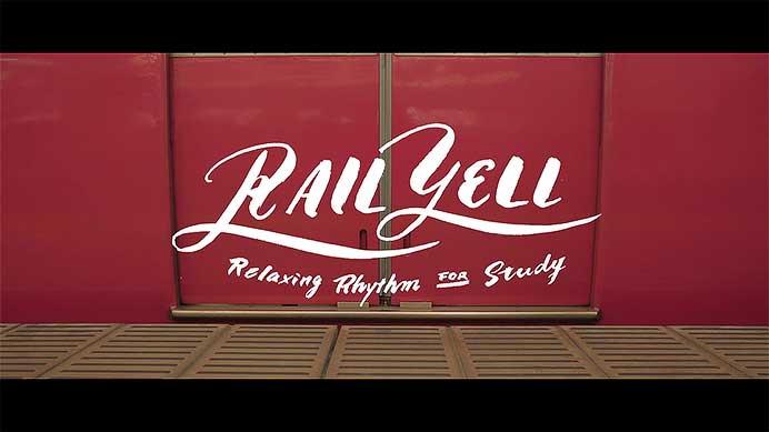 名鉄電車の音で制作したリラックスミュージック「Rail Yell/Relaxing Rhythm for Study」を公開