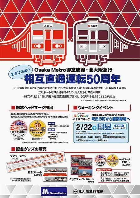 「Osaka Metro 御堂筋線—北大阪急行電鉄 相互直通運転開始50周年記念事業」実施