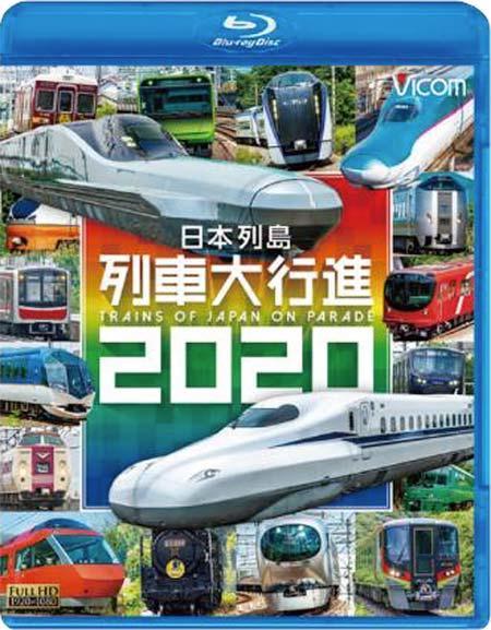 「日本列島列車大行進2020」をてっぱくホールで上映