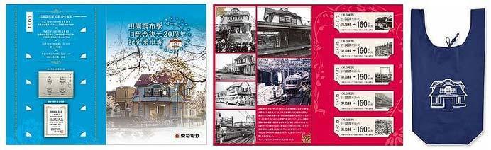 東急「田園調布駅旧駅舎復元20周年記念乗車券」発売