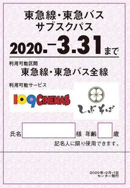 「東急線・東急バス サブスクパス」発売