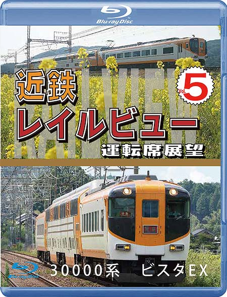 アネック,「近鉄レイルビュー 運転席展望 Vol.5」を1月21日に発売
