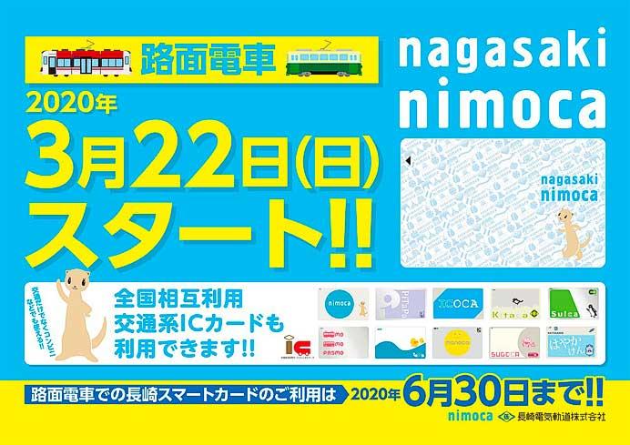 松浦鉄道・長崎電軌,3月から「nimoca」サービスを開始