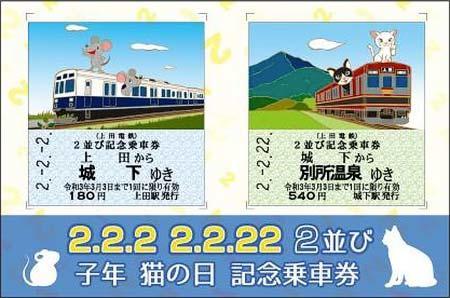 令和2年2並び記念乗車券(子年 猫の日 記念 Ver.)