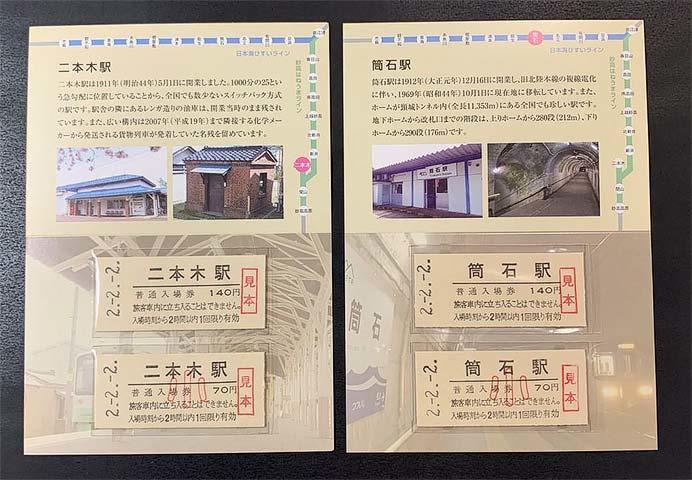 えちごトキめき鉄道,和暦表示の「来駅記念入場券」を発売