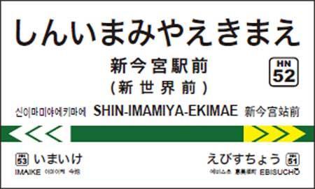 阪堺電軌,2月1日から恵美須町・新今宮駅前に副駅名を設定
