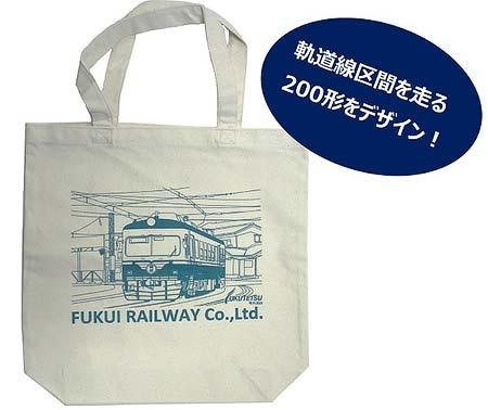福井鉄道,新デザインの「200形車両トートバック」を発売