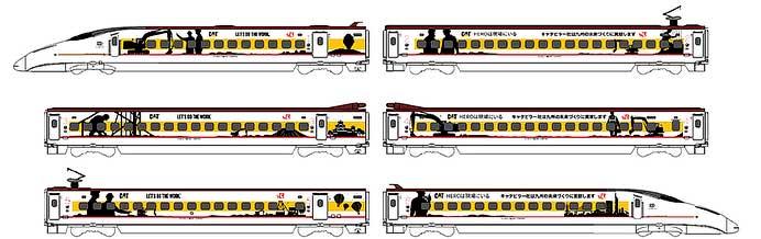 九州新幹線で2月1日から「キャタピラー社ラッピング新幹線」運転