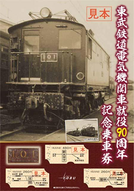 「東武鉄道電気機関車 就役90周年記念乗車券」発売