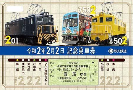 秩父鉄道「令和2年2月2日記念乗車券」発売