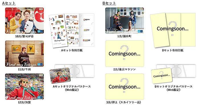 東京メトロ「Find my Tokyo.」オリジナル24時間券の2019年度第2弾を発売