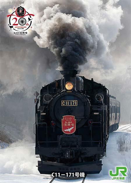 「SL冬の湿原号 20周年記念トレーディングカード」発売