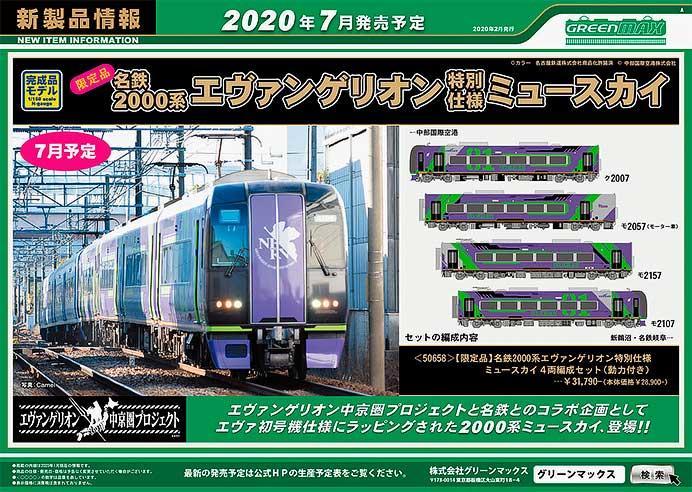グリーンマックス,名鉄2000系「エヴァンゲリオン 特別仕様 ミュースカイ」を製品化
