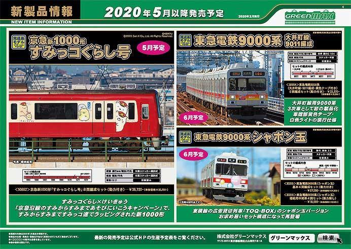 グリーンマックス,京急新1000形「すみっコぐらし号」を製品化