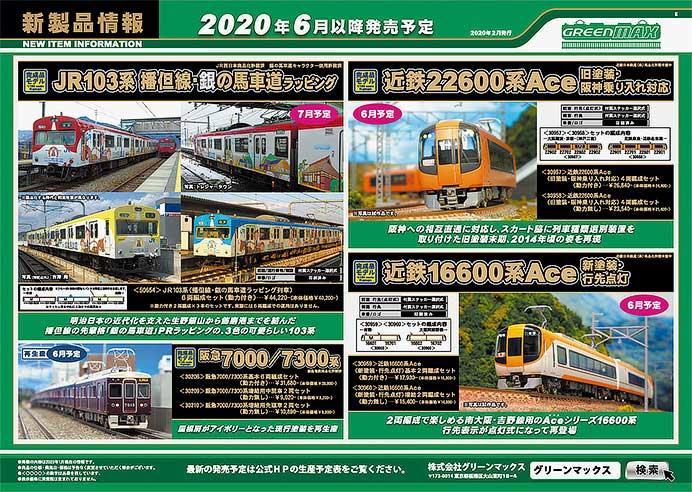 グリーンマックス,JR103系 播但線「銀の馬車道ラッピング列車」を製品化